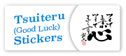 Tsuiteru (Good Luck) Stickers