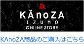 KAnoZAバナー