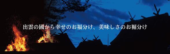 KAnoZAは催事販売を通じお客様へ出雲の国から幸せのお福わけ、美味しさのお裾分けを行っています。