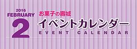 2月イベントカレンダー_アイコン