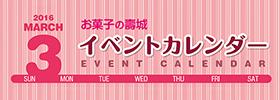 アイコン_3月のイベントカレンダー