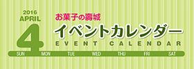 アイコン_4月のイベントカレンダー