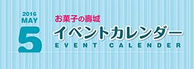 アイコン_5月のイベントカレンダー