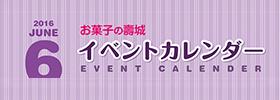 アイコン_6月のイベントカレンダー