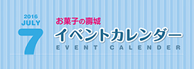 アイコン_7月のイベントカレンダー
