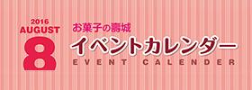 アイコン_8月のイベントカレンダー