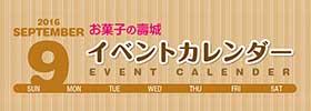 アイコン_9月のイベントカレンダー