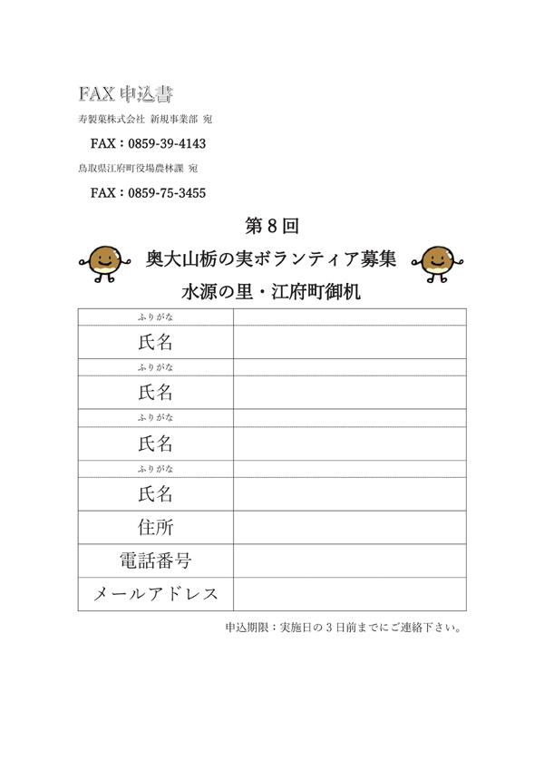 栃の実拾いボランティア募集FAX申込書