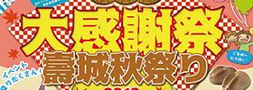 icon_寿製菓大感謝祭