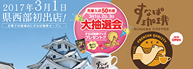 アイコン_あの珈琲店が!県西部初進出!