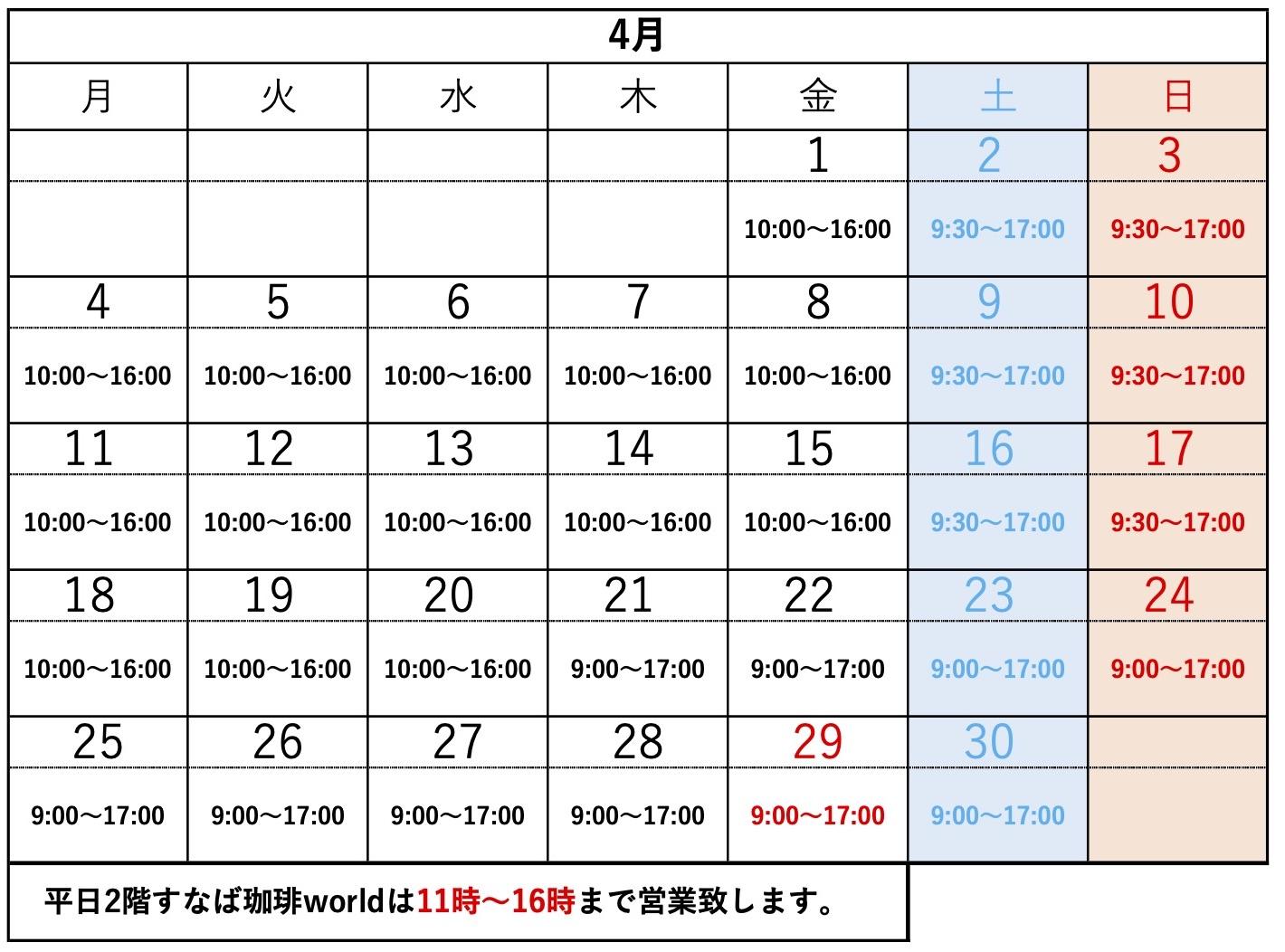 お菓子の壽城 営業日カレンダー