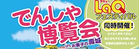 でんしゃ博覧会 in お菓子の壽城 を開催します!